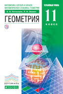 Геометрия. 11 класс. Углублённый уровень