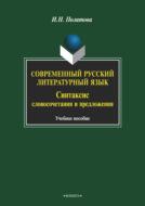 Современный русский литературный язык. Синтаксис словосочетания и предложения