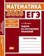 ЕГЭ 2016. Математика. Задачи на составление уравнений. Задача 11 (профильный уровень). Рабочая тетрадь