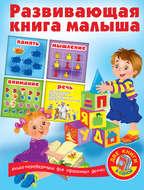 Развивающая книга малыша