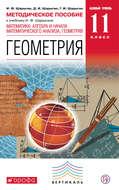 Методическое пособие к учебнику И. Ф. Шарыгина «Математика: алгебра и начала математического анализа, геометрия. Геометрия. Базовый уровень. 11 класс»
