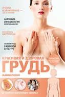 Красивая и здоровая грудь. Маммология