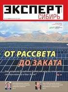 Эксперт Сибирь 46-2014