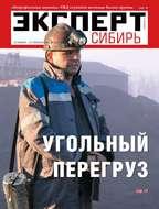 Эксперт Сибирь 2-4_2013