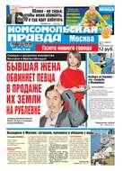 Комсомольская Правда. Москва 57с