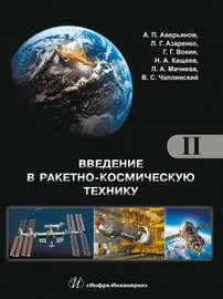 Введение в ракетно-космическую технику. Том II