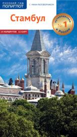 Стамбул. Путеводитель + мини-разговорник