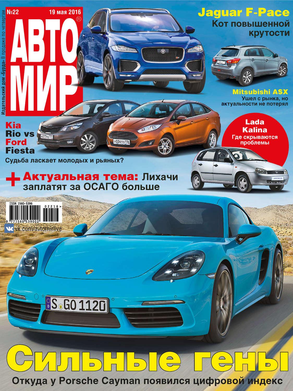 Все картинки все журналы про машины