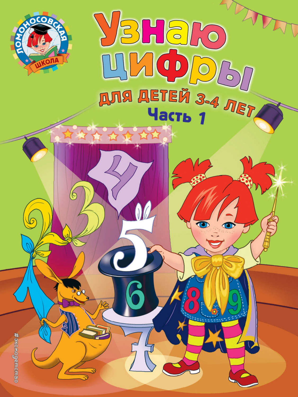 Книга Узнаю цифры. Для детей 3-4 лет. Часть 1 скачать ...