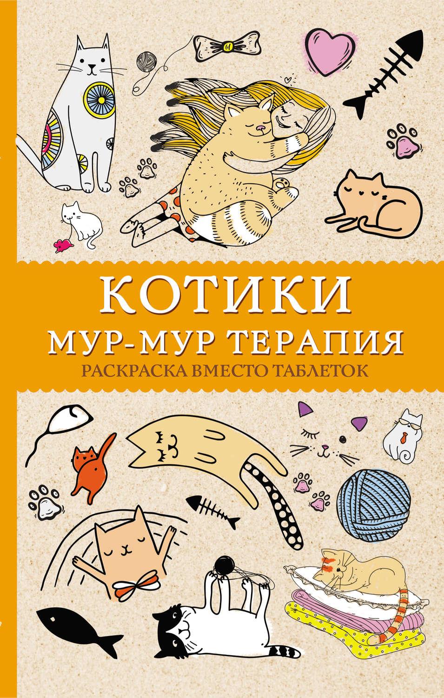 Матильда Андерсен, книга #Котики. Мур-мур-терапия ...