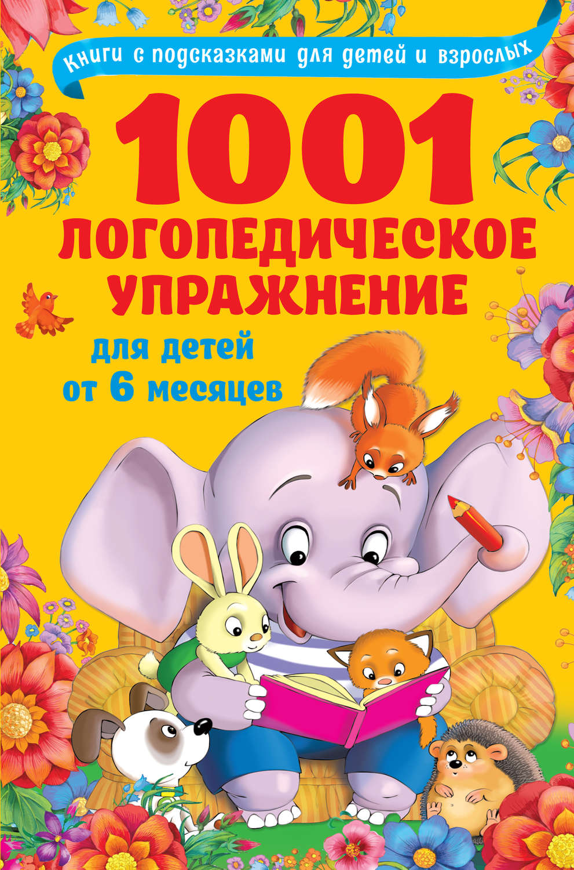 Книга 1001 логопедическое упражнение для детей от 6 ...