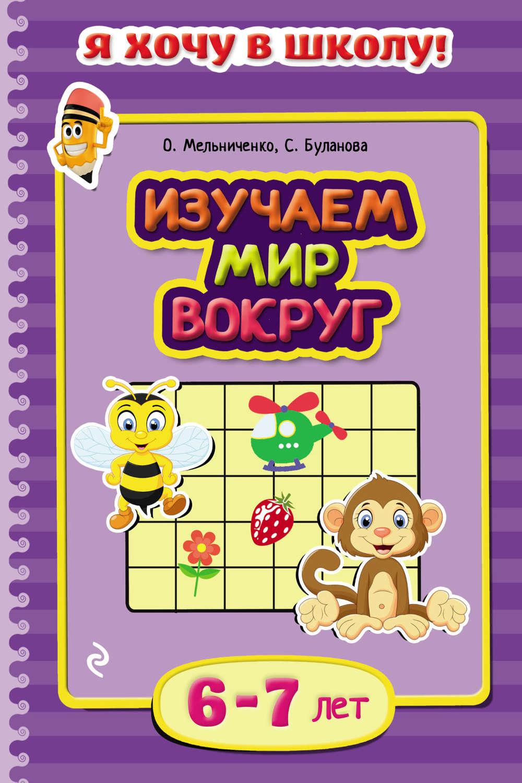 Софья Буланова, Изучаем мир вокруг. Для детей 6–7 лет ...