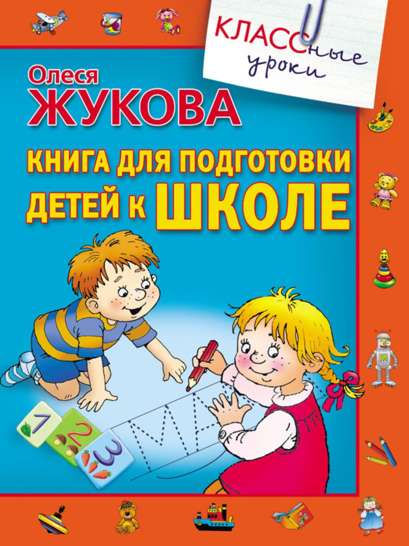 Олеся Жукова, книга Книга для подготовки детей к школе ...