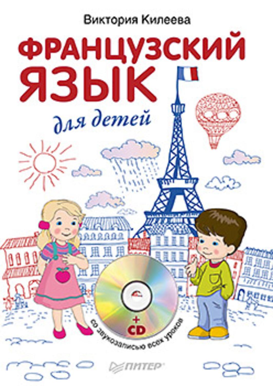 Виктория Килеева, книга Французский язык для детей ...
