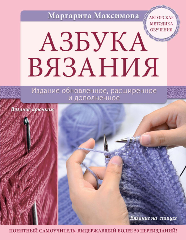 книга азбука вязания скачать бесплатно Pdf без регистрации автор м