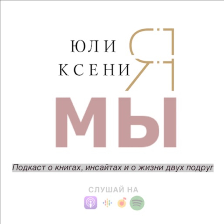 Мы: Юлия и Ксения – Книжный подкаст