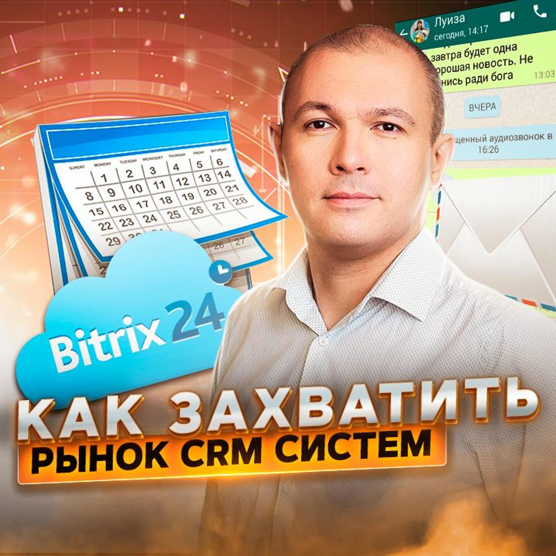 37. Дмитрий Суслов: как захватить рынок CRM систем с помощью freemium-модели