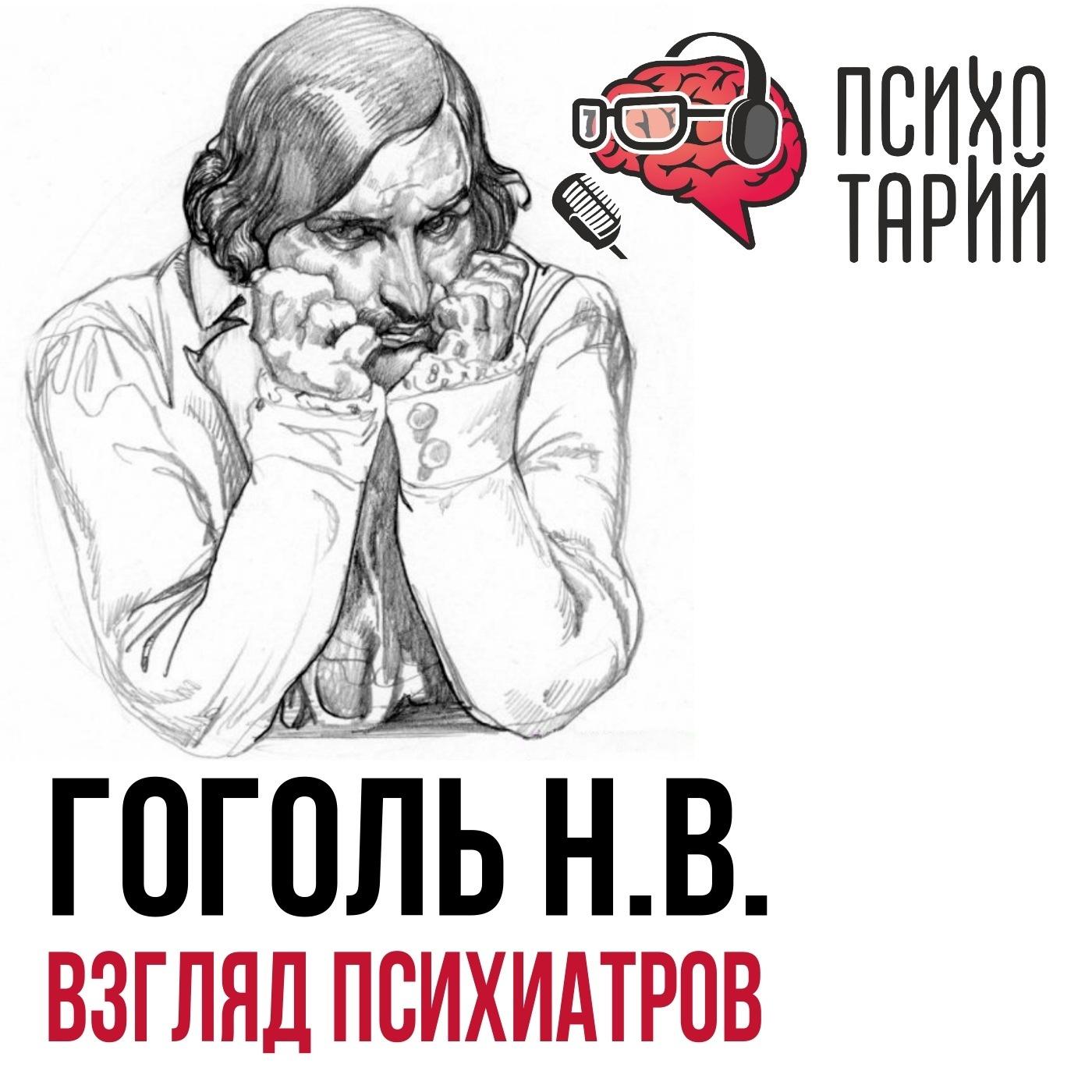 Психотарий Подкаст#31 - Психиатры о личности Гоголя Н.В.