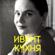Елена Конвисар — автор ЭКСПОшколы и метода бизнес-хюгге