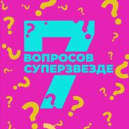 7 вопросов суперзвезде