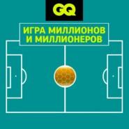 GQ «Игра миллионов и миллионеров»: как голландцы поставили «тотальный футбол»