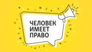 Правила Страсбурга. История отношений России и Европейского суда по правам человека - 02 марта, 2021