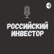 Российский инвестор