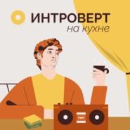 №4 Театр. Разговор с режиссером театра