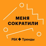 Что делать, если ваша профессия больше не востребована: Елена Витчак и Дана