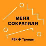 Всё о карьерном росте: Ольга Полищук и Андрей