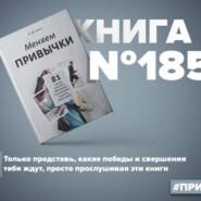 Книга #185 - Меняем привычки. 81 способ перестать действовать на автопилоте и достичь своих целей