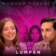 Авдотья Александрова, которая придумала Lumpen — как новые лица меняют моду на внешность
