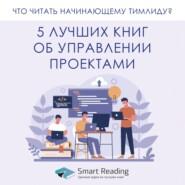 Книги об управлении проектами: что читать начинающему тимлиду?