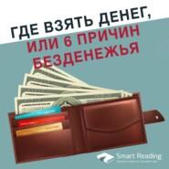 Личные инвестиции. Где взять денег, или 6 причин безденежья