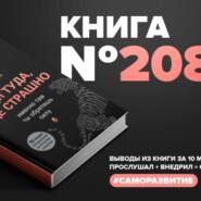 Книга #208 - Иди туда, где страшно. Именно там ты обретешь силу