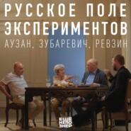 №121: Русское поле экспериментов —Аузан, Зубаревич, Ревзин