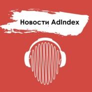 Новости AdIndex. 23 сентября