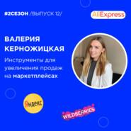Валерия Керножицкая - инструменты для увеличения продаж на маркетплейсах.