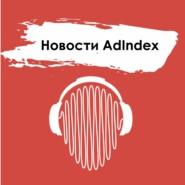 Новости AdIndex. 14 октября