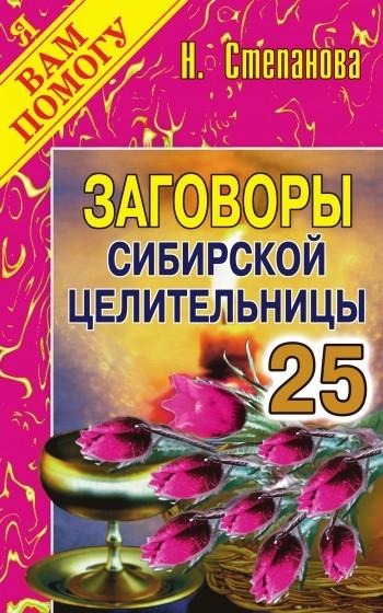 Обложка книги Заговоры сибирской целительницы. Выпуск 25