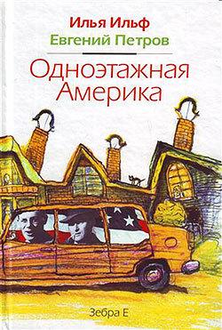 Одноэтажная америка книга fb2