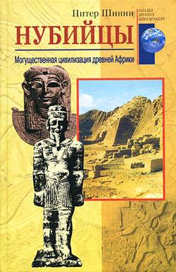 Обложка книги Преторианец