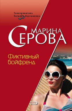 Обложка книги Фиктивный бойфренд