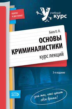 Читать онлайн Избранные работы по проблемам криминалистики и уголовного процесса (сборник)