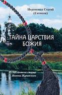 Обложка книги Тайна Царствия Божия, или Забытый путь истинного Богопознания