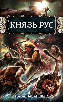 Обложка книги Князь Рус