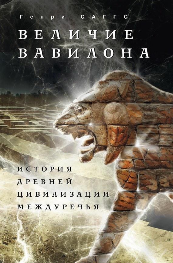 Книга Величие Вавилона. История древней цивилизации Междуречья