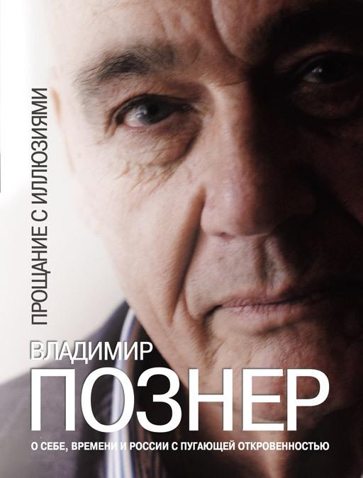 Владимир познер книги fb2 скачать бесплатно