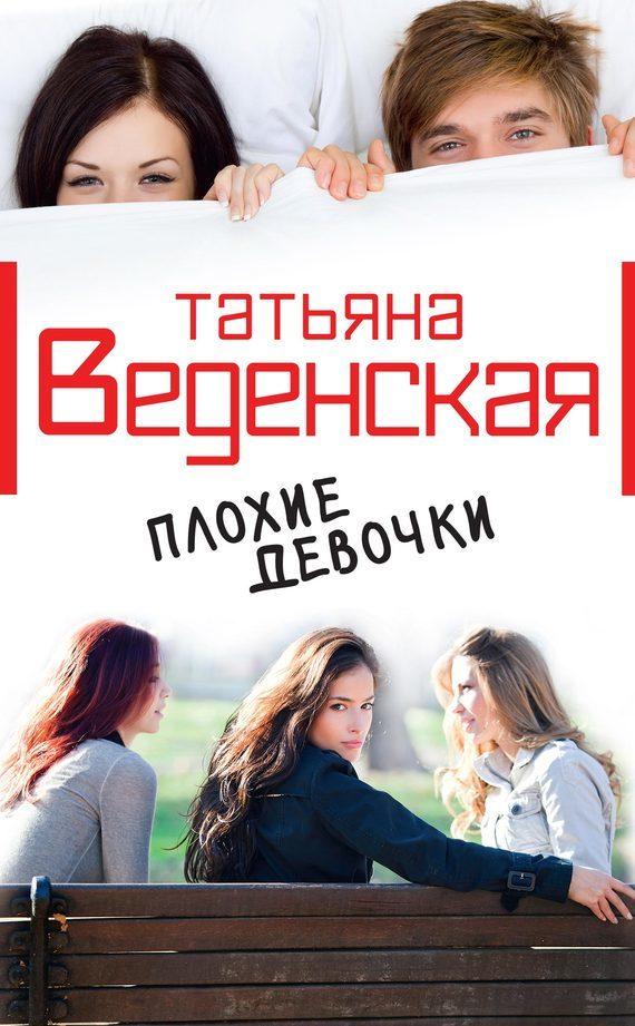 Интересная книга для девушки скачать бесплатно