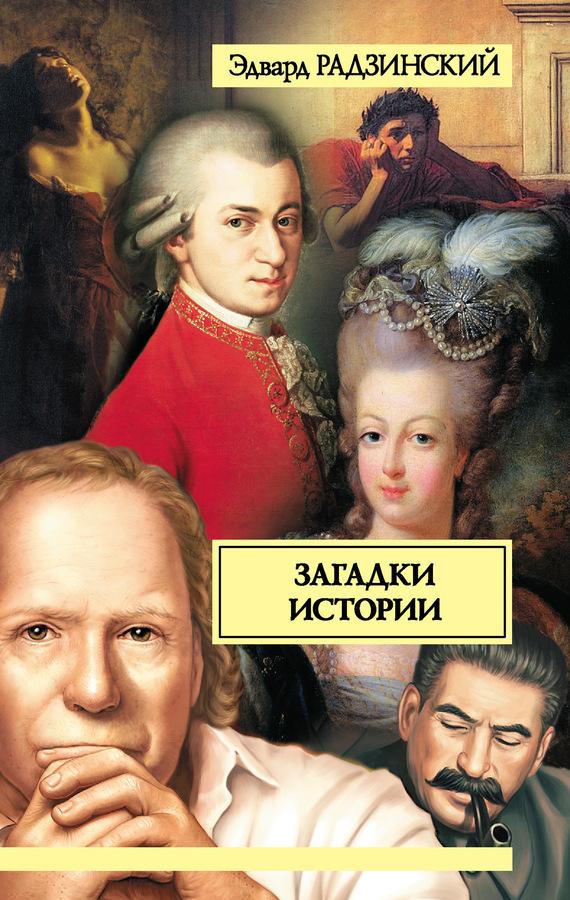 История династии романовых книга скачать